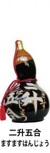 熊本県|人吉市|大和一酒造元|球磨焼酎|米焼酎|焼酎|温泉焼酎|二升五合|ますますはんじょう|開店祝|新築祝|