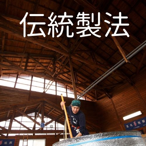 熊本県|人吉|球磨焼酎|伝統製法