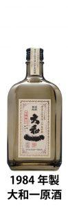 熊本県|人吉市|大和一酒造元|球磨焼酎|米焼酎|焼酎|温泉焼酎|古酒|大和一|原酒