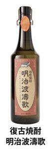 熊本県|人吉市|大和一酒造元|球磨焼酎|米焼酎|焼酎|明治|玄米焼酎|玄米麹|黄麹|兜釜蒸留|温泉焼酎|