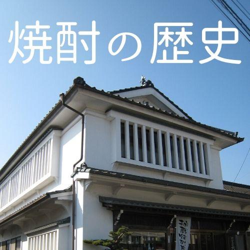 熊本県|人吉|球磨焼酎|歴史|