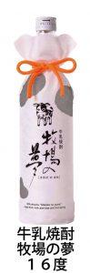 熊本県|人吉市|大和一酒造元|球磨焼酎|米焼酎|焼酎|牛乳焼酎|牧場の夢