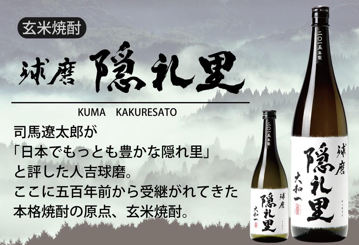 熊本県|人吉市|大和一酒造元|球磨焼酎|米焼酎|焼酎|明治|玄米焼酎|玄米麹|温泉焼酎|司馬遼太郎|隠礼里| 隠れ里|