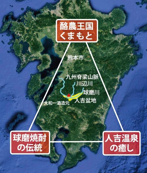九州|熊本|人吉|九州脊梁山脈|球磨川|球磨焼酎|人吉温泉|大和一酒造元|